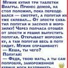 habitual_anekdoty22