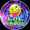 lol_prikol